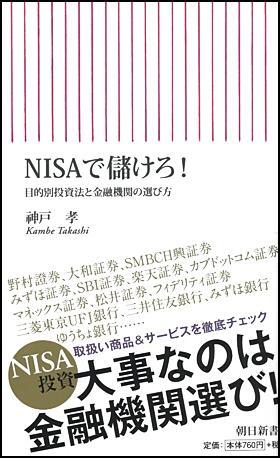 NISAで儲けろ