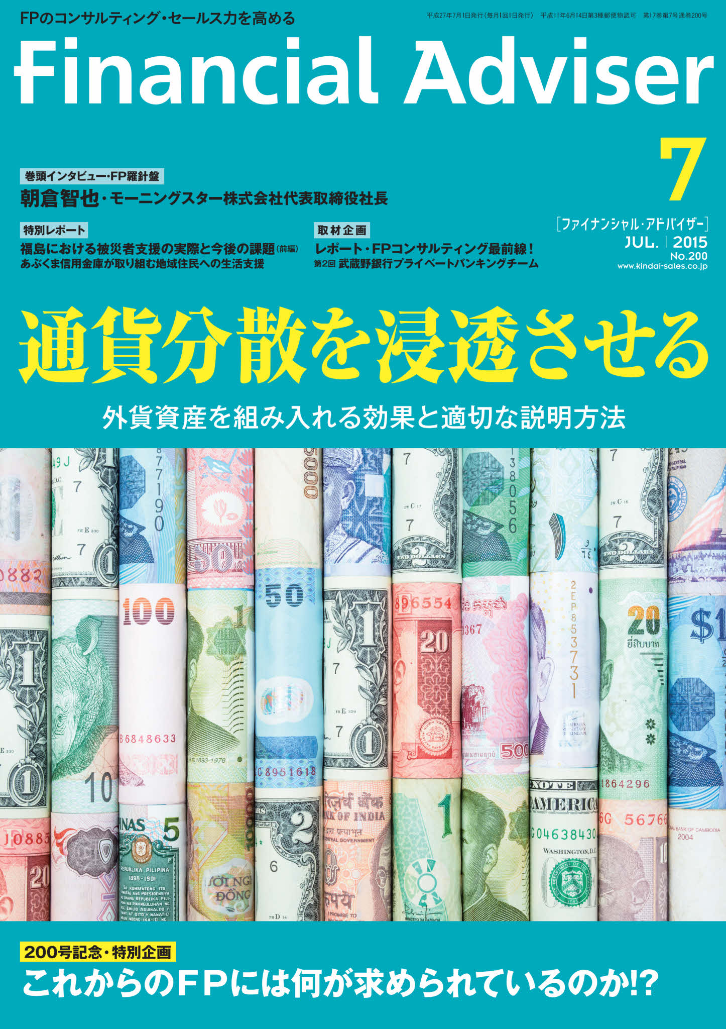 Financial Advisor 2015年7月号