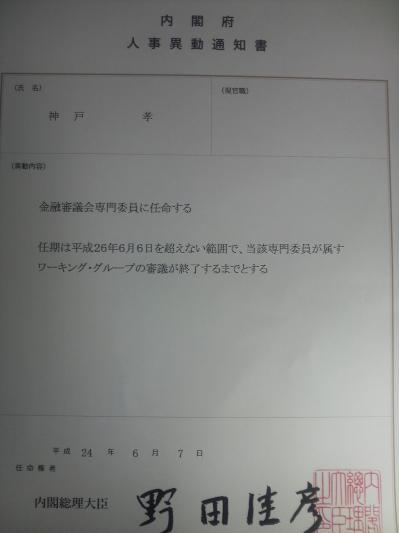 金融審議会_2.jpg
