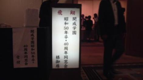 開成同窓会_2.jpgのサムネール画像