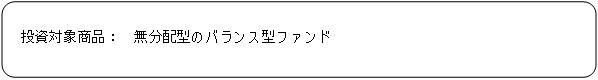 NISAの活用法(4)_2.jpg